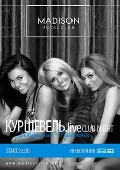 Куршевель.live - закрытие проекта