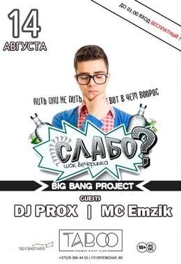 Шок вечеринка от Big Bang Project