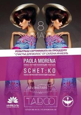 Показ Paola Morena & Schet:ko