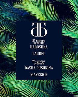 Dasha Pushkina и Maverick