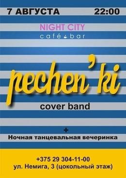 Выступление кавер-бэнда Pechen'ki