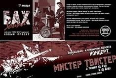 Mister-Twister