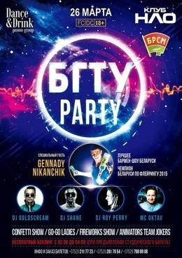 БГТУ Party