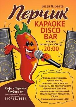 Караоке Disco Bar