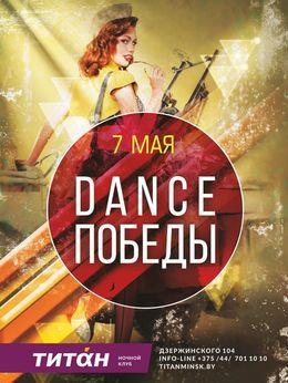 Dance Победы