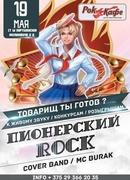 Пионерский Rock