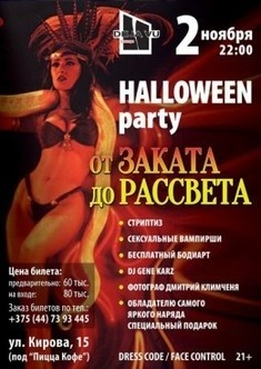 «Halloween party» в Lounge bar «DEJAVU»