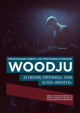 Вечеринки WoodJu (ex Ганджу Глитч) 23 июня, пт
