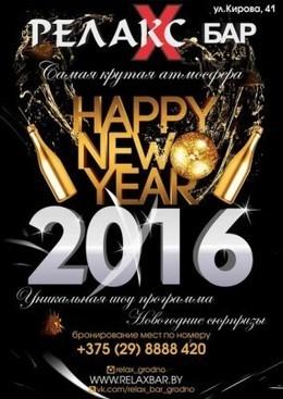 Новый год в баре Релакс 2016