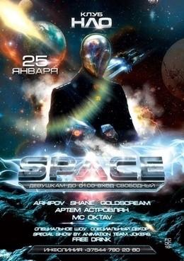 Фирменная вечеринка Space