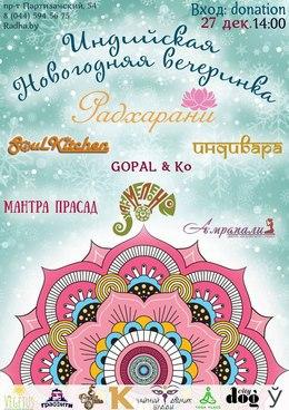 Индийская новогодняя вечеринка