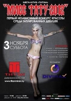 Первый независимый конкурс красоты среди татуированных девушек «Мисс тату 2012»