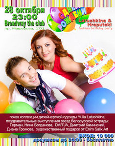 Latushkina and Hraputski: Fashion birthday party!