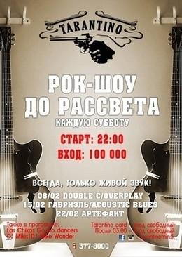 Live show «До рассвета...»
