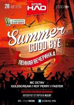 Пенная вечеринка. Summer good Bye!