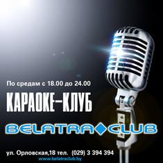 Караоке-клуб