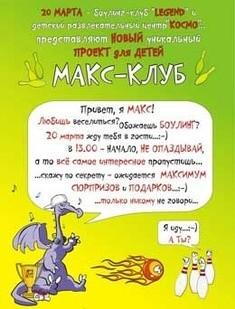 Новый проект для детей «МАКС-КЛУБ»