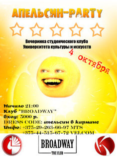 Апельсин-Party