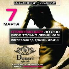 Стриптиз шоу и выступление группы «Ласковый май»