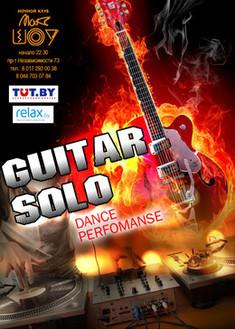 «Guitar Solo»