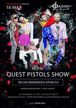 Ночь Quest Pistols Show