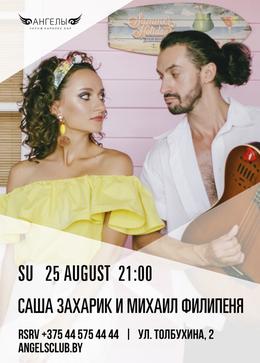 LIVE MUSIC: выступление Саши Захарик и Михаила Филипени