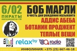 Регги-фестиваль «День рождения Боба Марли»
