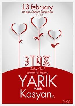 День святого Валентина в Этаже