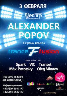 Trance Fusion: Alexander Popov