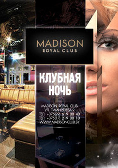 Клубная ночь в Madison Royal Club