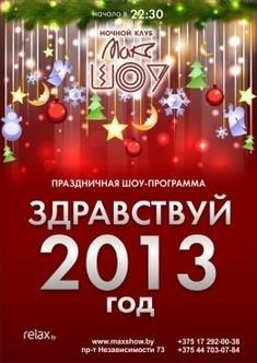 Здравствуй 2013