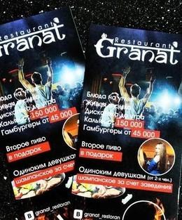 Вечеринка в ресторане «Granat»