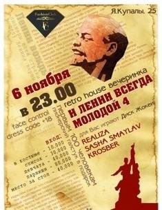 Ленин всегда молодой 4. Retro House Вечеринка