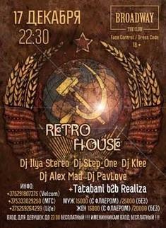 Retro House вечеринка