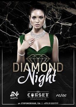 Вечеринки Diamond Night До 25 марта