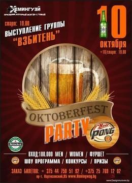 Octoberfest Party