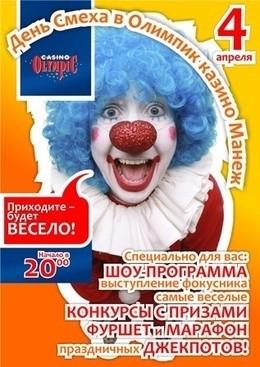 День смеха в «Олимпик казино Манеж»