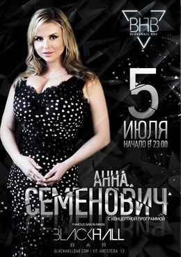 BHB Party. Анна Семенович со своей концертной программой