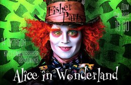 Костюмированная вечеринка: Алиса в стране чудес