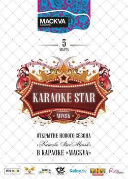 Karaoke Star.Minsk