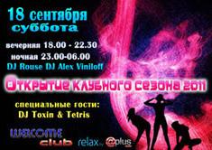 Открытие клубного движения 2011