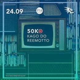 50К \ Kago Do \ Reemotto