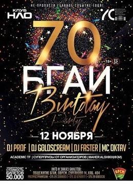 БГАИ Birthday Party