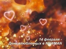 День всех влюбленных в Newman