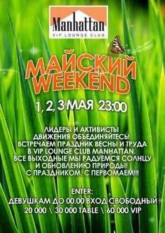 Майский Weekend