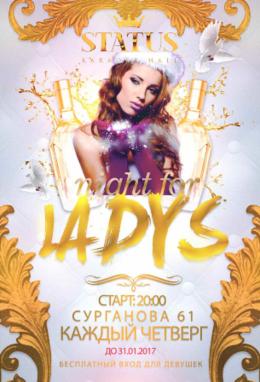 Вечеринки Night for Ladys 26 января, чт