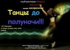 Танцы до полуночи