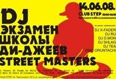 Вечеринка школы ди-джеев Street Masters