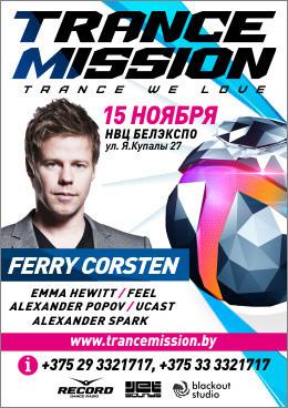 Фестиваль «Trancemission»