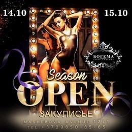 Season Open Закулисье